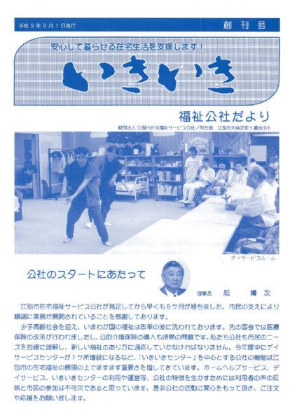 第1号 平成9年9月1日発行image