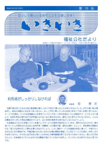 第10号 平成12年1月1日発行image