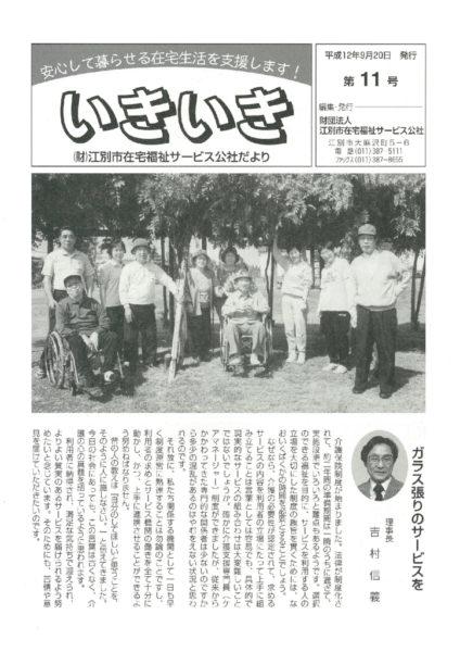 第11号 平成12年9月20日発行image