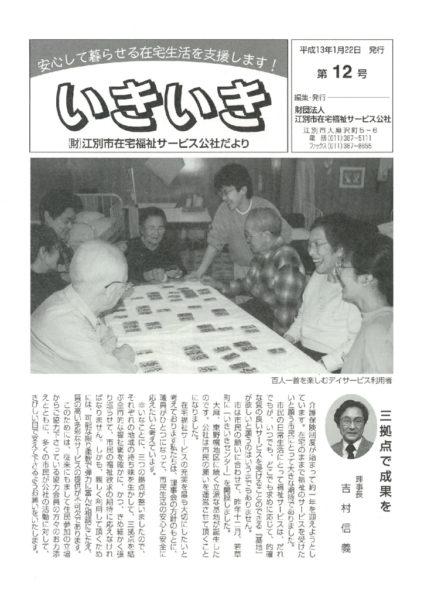 第12号 平成13年1月22日発行image