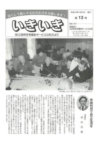 第13号 平成13年7月23日発行image