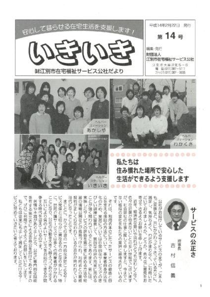 第14号 平成14年2月22日発行image