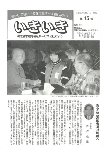 第15号 平成15年3月31日発行image