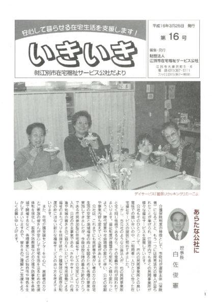 第16号 平成16年3月25日発行image