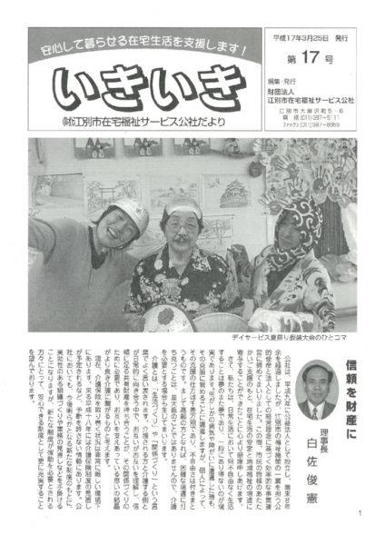 第17号 平成17年3月25日発行image
