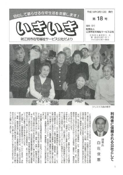 第18号 平成18年3月10日発行image