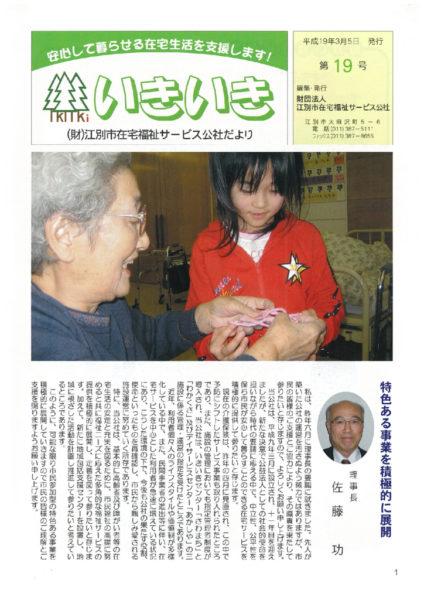 第19号 平成19年3月5日発行image