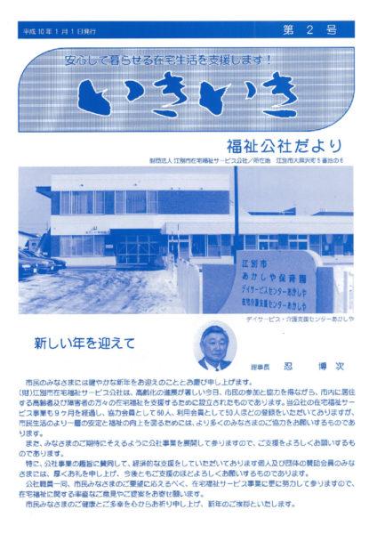 第2号 平成10年1月1日発行image