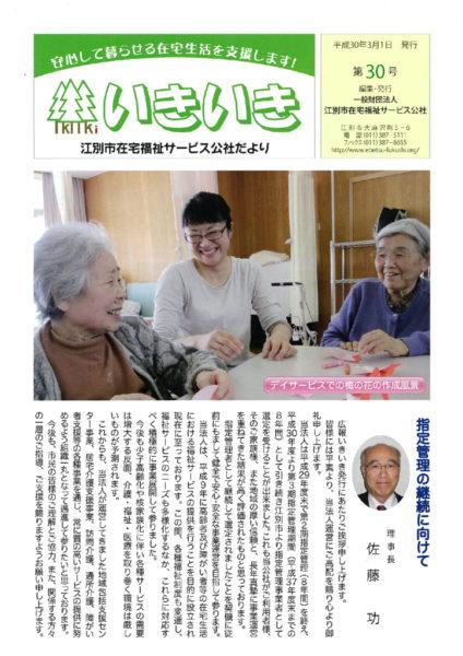 第30号 平成30年3月1日発行image