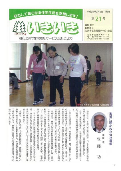 第21号 平成21年3月5日発行image