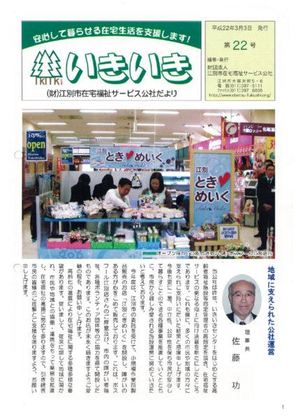 第22号 平成22年3月3日発行image