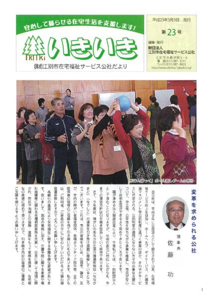 第23号 平成23年3月3日発行image