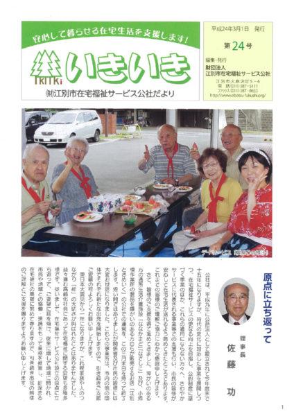 第24号 平成24年3月1日発行image