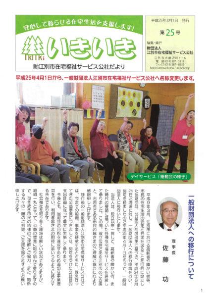 第25号 平成25年3月1日発行image