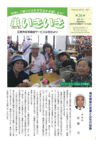 第26号 平成26年3月3日発行image