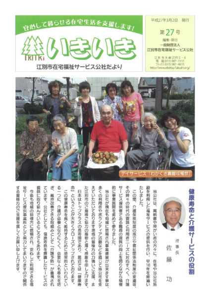 第27号 平成27年3月2日発行image