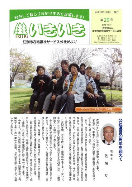 第29号 平成29年3月1日発行image