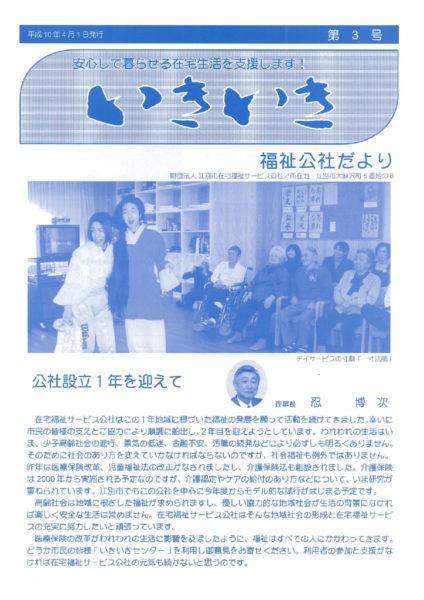 第3号 平成10年4月1日発行image