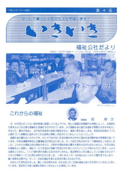第4号 平成10年7月1日発行image