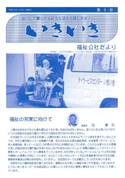 第5号 平成10年10月1日発行image