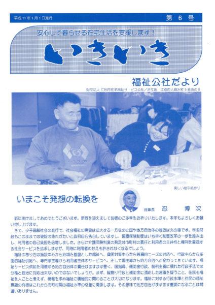 第6号 平成11年11月1日発行image
