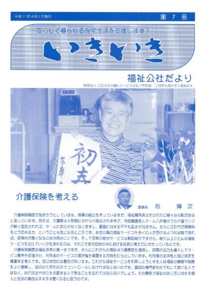 第7号 平成11年4月1日発行image