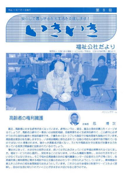 第8号 平成11年7月1日発行image