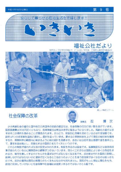 第9号 平成11年10月1日発行image