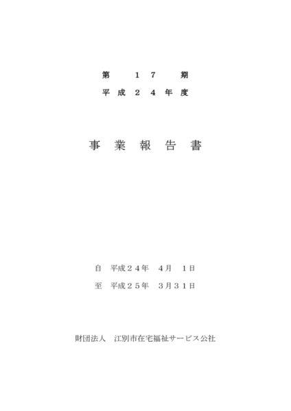 平成24年度事業報告書image