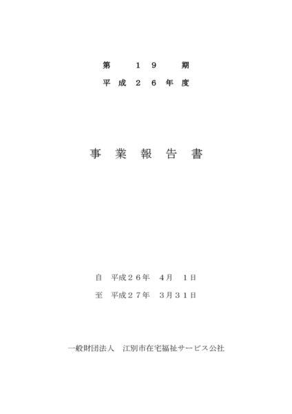 平成26年度事業報告書image