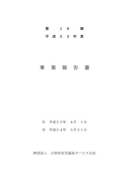 平成23年度事業報告書image