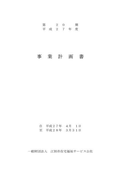 平成27年度事業計画書image