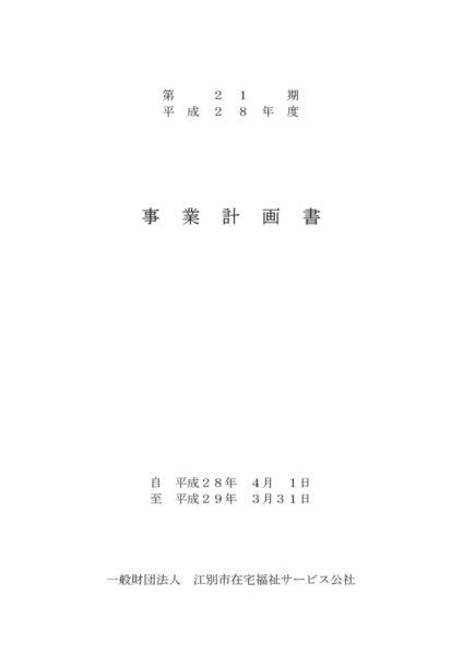 平成28年度事業計画書image
