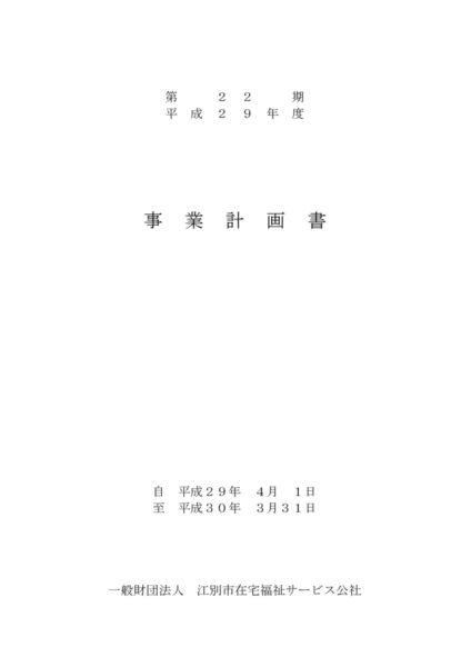 平成29年度事業計画書image