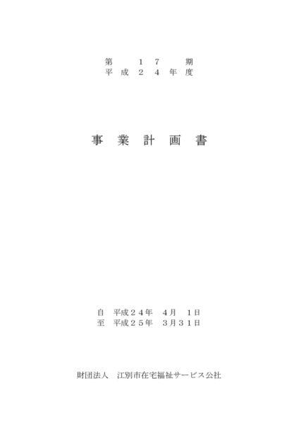 平成24年度事業計画書image