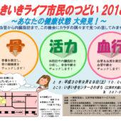 『いきいきライフ市民のつどい2018』開催します!!