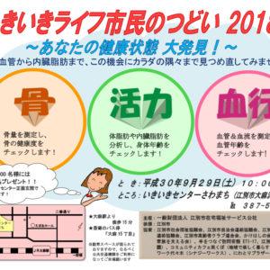 『いきいきライフ市民のつどい2018』開催します!!image