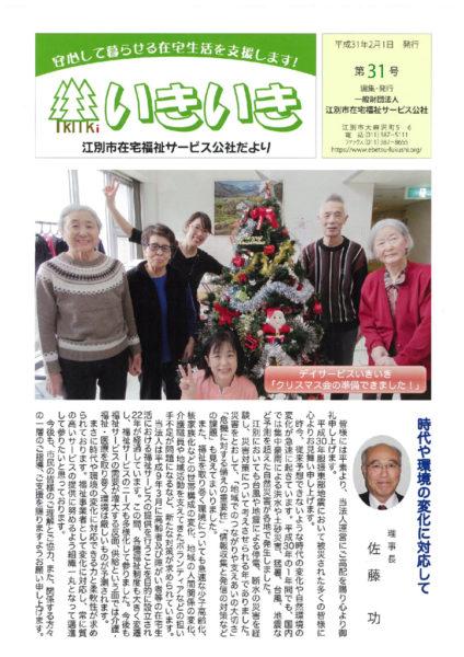 第31号 平成31年2月1日発行image