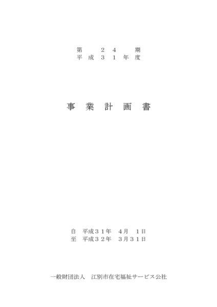 平成31年度事業計画書image