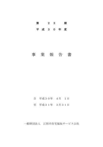 平成30年度事業報告書image