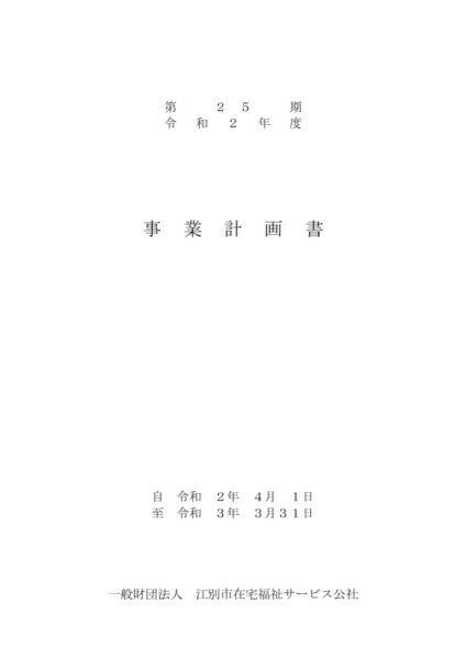 令和2年度事業計画書image
