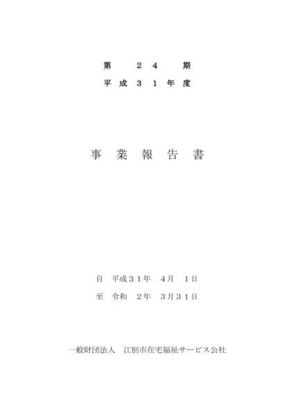 平成31年度事業報告書image